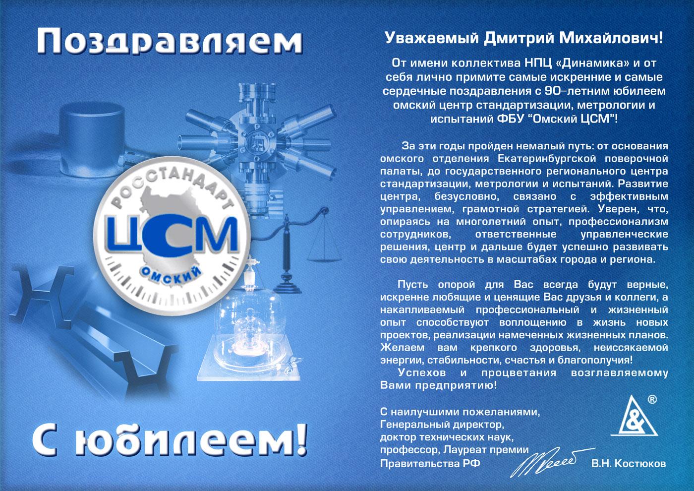 Поздравление с юбилеем химического завода