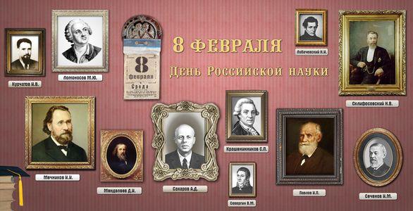 Поздравление с Днем российской науки от Научно-производственного центра «Динамика»